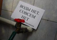В поселке Энергетик будет временно приостановлена подача воды