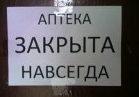 Скандально известную аптеку на ул.  Дзержинского лишили лицензии