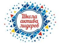 В Пятигорске прошло закрытие школы актива