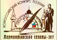 Пятигорск готовится к Лермонтовским сезонам