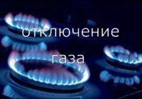 В Пятигорске 5 октября будет прекращена подача газа