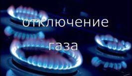 Временное прекращение подачи газа