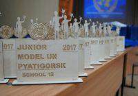 III Юниорская модель ООН прошла в Пятигорске