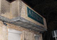 Проведена проверка аптеки, находящейся по ул. Седлогорская