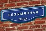 Жители Железноводска дают названия улицам города