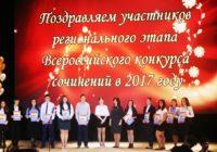 Студентка из Ессентуков получила диплом за лучшее сочинение