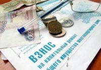 О предоставлении компенсации расходов на уплату взноса на ремонт