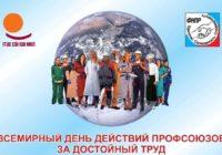 В Ессентуках состоялось заседание представителей профсоюзов
