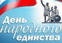 В Пятигорске широко отпразднуют День народного единства