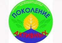 В Пятигорске пройдут молодежные сборы