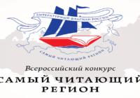 Ставрополье вошло в двадцатку самых читающих регионов