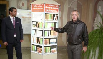 библиотеку