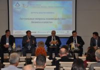 Форум Диалог власти и бизнеса проходит в Ессентуках