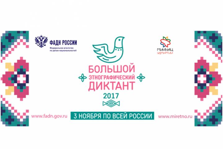Дом Пашкова в столице России будет центральной площадкой этнографического диктанта