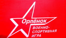 В Пятигорске пройдет спортивная игра Орлёнок