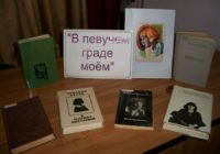 Литературный вечер памяти Марины Цветаевой прошел в библиотеке