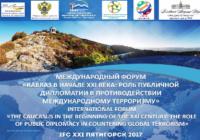 В Пятигорске обсудят борьбу с терроризмом