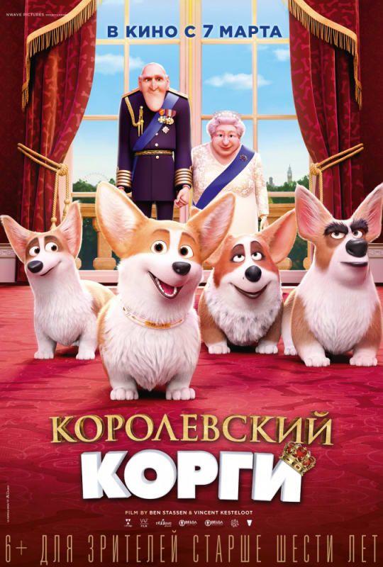 Королевский корги