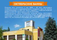 Кисловодск. Октябрьские нарзанные ванны