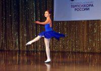 В Ессентуках стартовал танцевальный конкурс Терпсихора России
