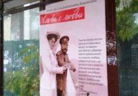 В Ессентуках установили билборды с изображениями царской семьи
