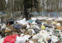 Стихийные свалки на кладбищах Железноводска