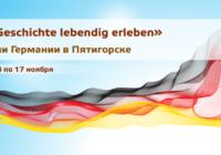 В столице СКФО пройдут Дни Германии