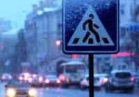 Подведены итоги акции: Пешеход пешеходный переход