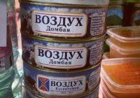 На Ставрополье можно купить воздух Домбая