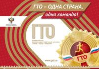 Школьники станицы Константиновской сдадут нормы ГТО