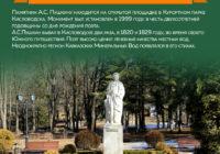 Памятник Пушкину в Кисловодске