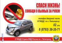 В Пятигорске пройдет профилактическая акция Нетрезвый водитель