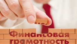 Педагогов в Пятигорске обучили финансовой грамотности