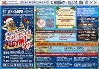 Как встретят Новый год в Пятигорске?
