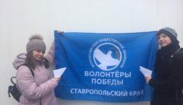 Акция День героев Отечества прошла в Кисловодске
