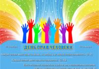 Единый урок по правам человека пройдет в Железноводске