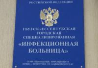 Капремонт Ессентукской инфекционной больницы завершен