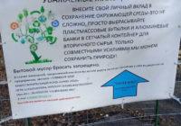 В Кисловодске появятся пункты сбора вторсырья