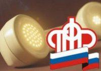 Телефонный марафон от ПФР по г. Кисловодску