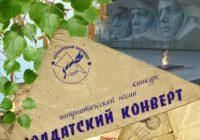 Солдатский конверт в Пятигоске