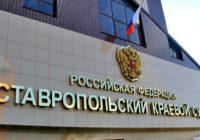 Краевой суд решил судьбу кисловодской Гимназии Сильникова