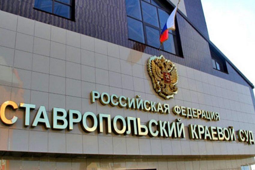 Краевой суд