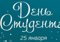 25 января в Железноводске пересчитают всех Татьян