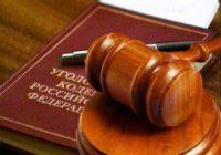 Уголовная ответственность за взяточничество
