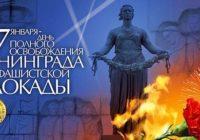 В Кисловодске пройдет встреча блокадников Ленинграда