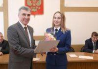 Глава Пятигорска поздравил работников городской прокуратуры