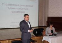 Сотрудники здравниц КМВ изучали нейромаркетинг в Кисловодске