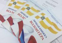Первый на Ставрополье волонтерский центр откроют в Пятигорске