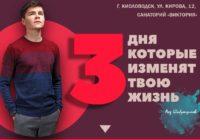 В Кисловодске пройдет конференция по старту и развитию бизнеса