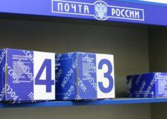Почта России с марта поднимает цены на почтовые отправления